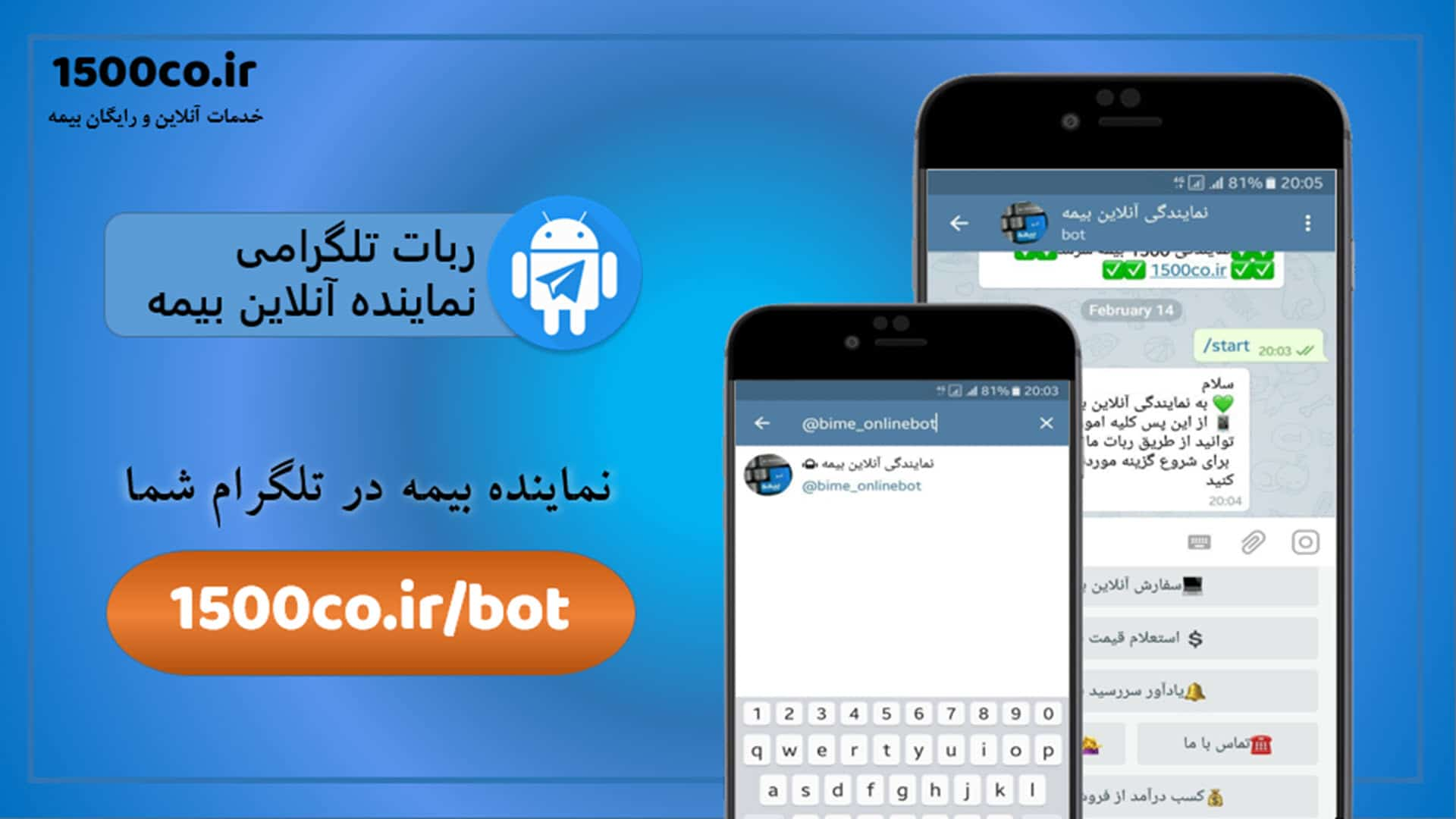 ربات تلگرامی نماینده آنلاین بیمه